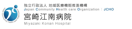 独立行政法人 地域医療機能推進機構 Japan Community Health care Organization JCHO 宮崎江南病院 Miyazaki Konan Hospital