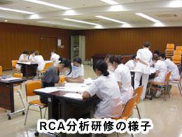RCA分析研修の様子