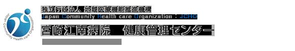 独立行政法人 地域医療機能推進機構 Japan Community Health care Organization 宮崎江南病院 健康管理センター Miyazaki Konan Hospital