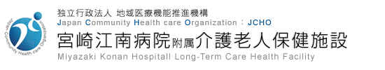 独立行政法人 地域医療機能推進機構 Japan Community Health care Organization JCHO 宮崎江南病院附属介護老人保健施設 Miyazaki Konan Hospital Long-Term Care Health Facility